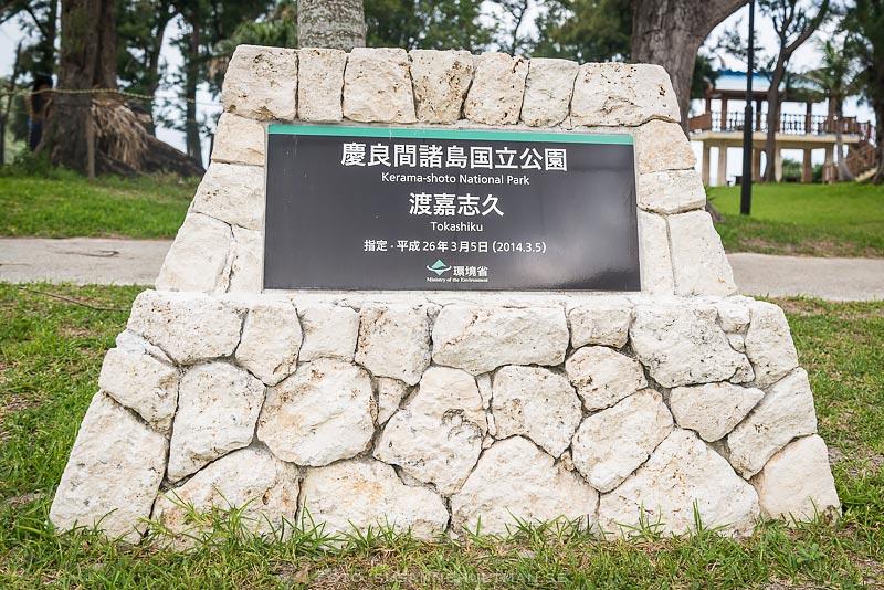 Skylt med Tokashiku nationalpark